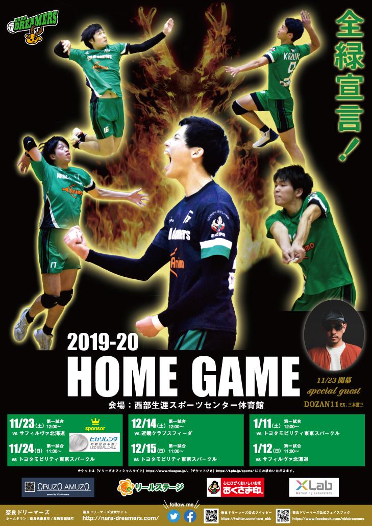 奈良ドリーマーズポスター